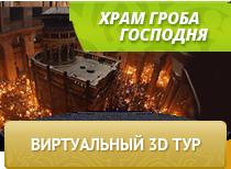 3д-тур по Храму Гроба Господня
