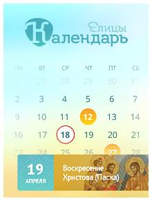 Елицы.Календарь