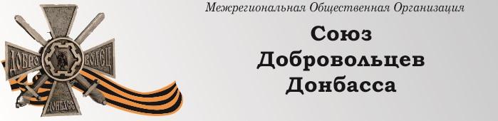 Союз Добровольцев Донбасса