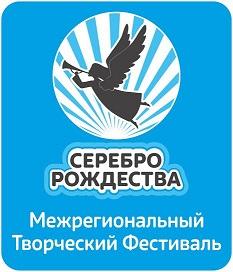 "Фестиваль ""Серебро Рождества"""