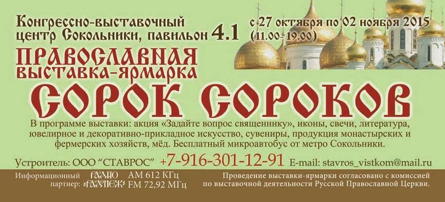 """Православная выставка-ярмарка """"Сорок Сороков"""""""