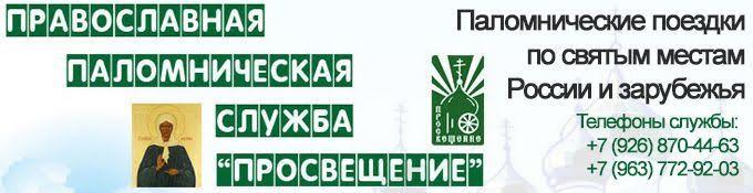Православная паломническая служба «Просвещение»