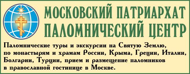 Паломнический центр Московского Патриархата