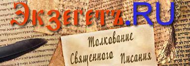 ЭкзегетЪ.RU -Библия Онлайн | Толкование Священного Писания