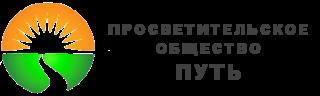 """Просветительское общество """"ПУТЬ"""""""