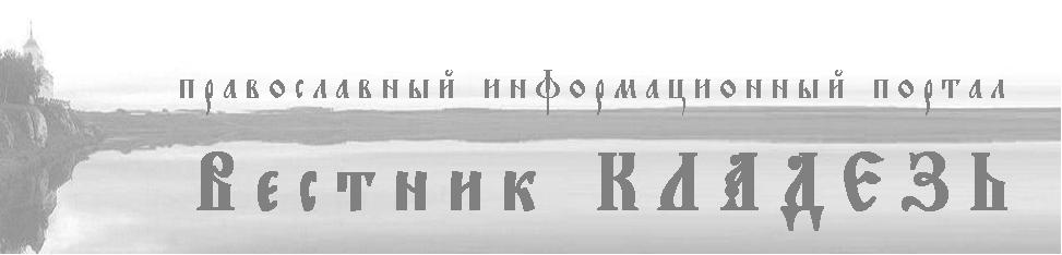 Православный информационный портал Вестник Кладезь