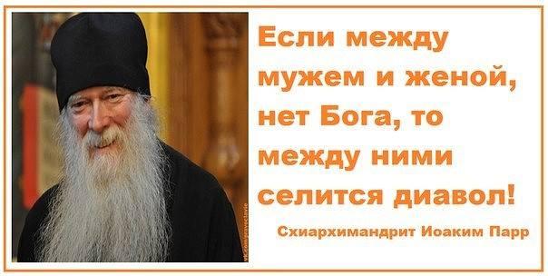 Православная жена покорна мужу секс ОЧЕНЬ