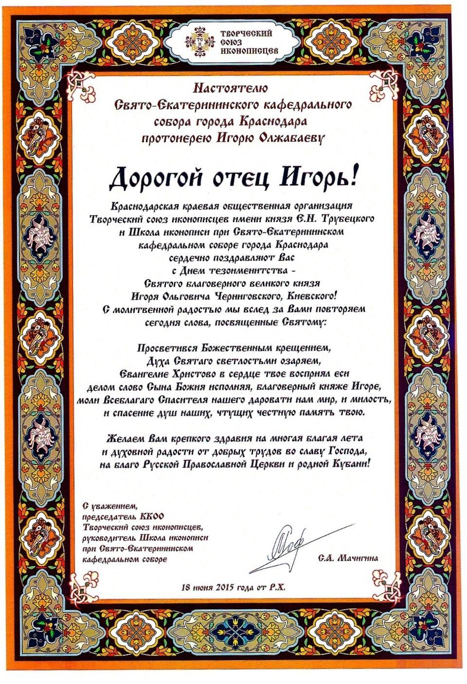 Православные поздравление батюшке в стихах