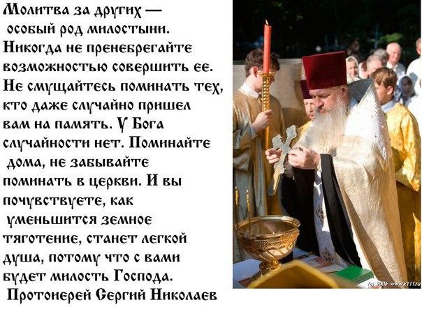 всё включено, кому мы молимся в православной мужчины