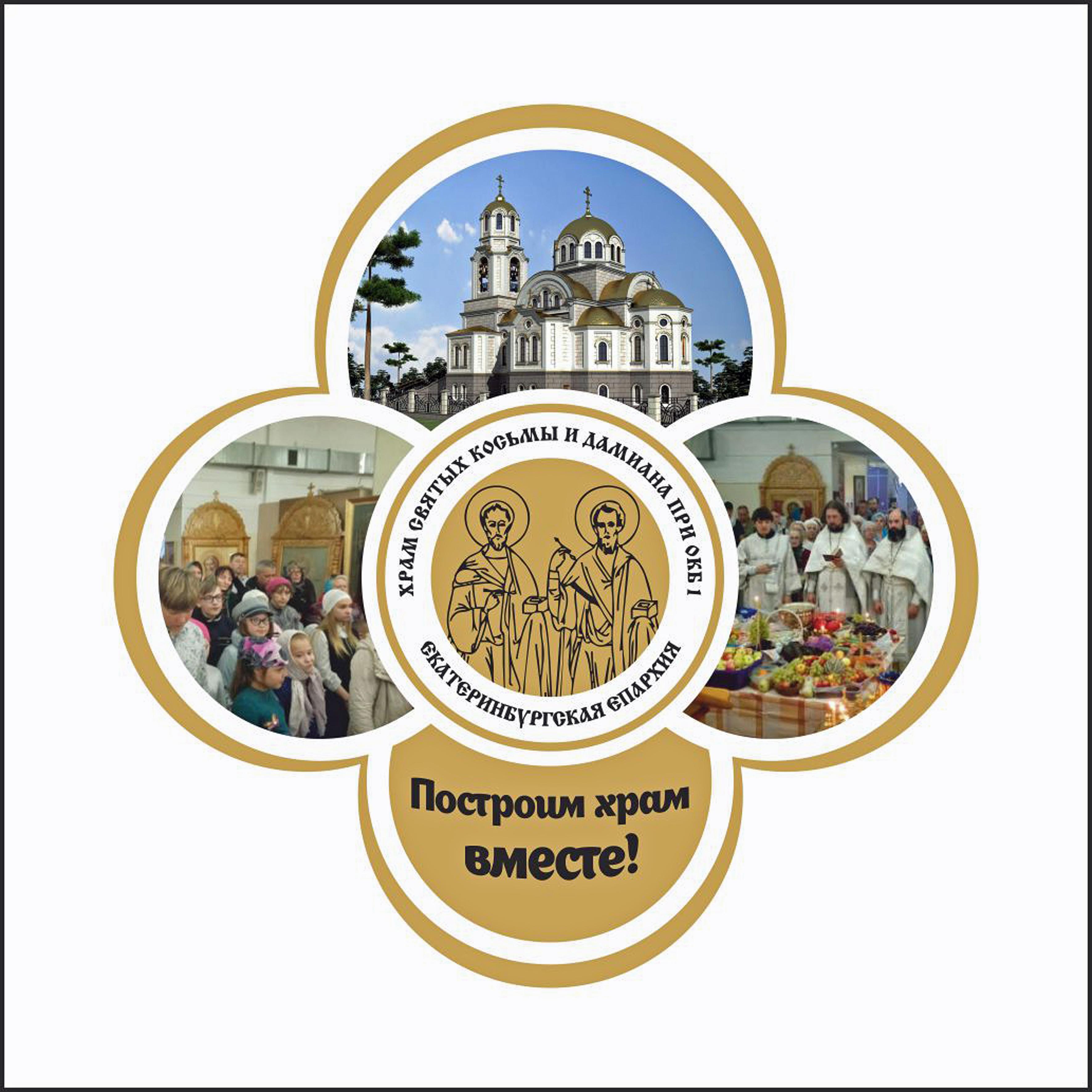 Построим Храм вместе! Храм Косьмы и Дамиана Асийских, г. Екатеринбург.
