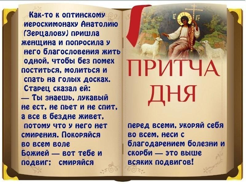 Христианские притчи открытки