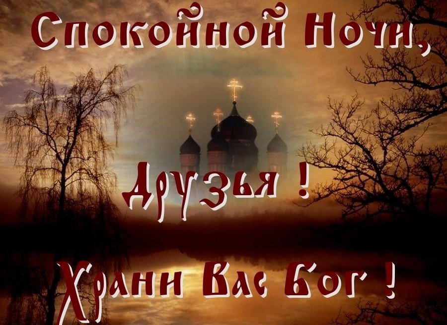 Маша медведь, доброй ночи друзья открытки православные
