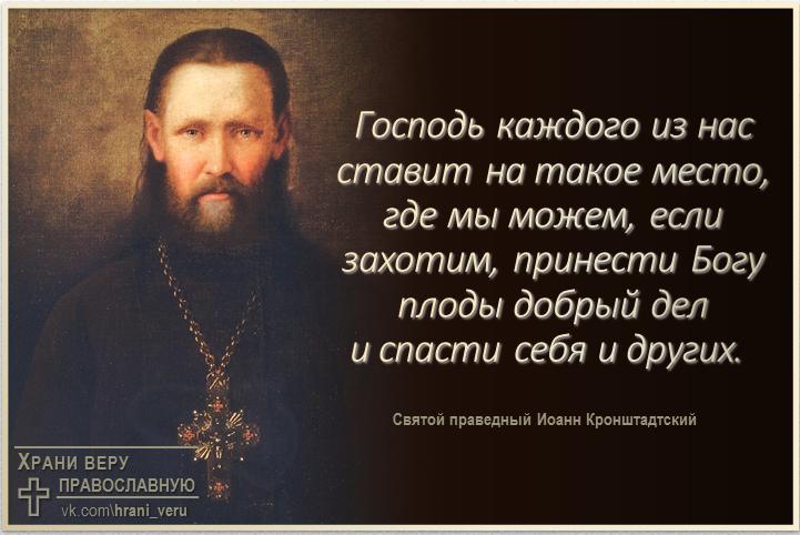картинки высказывания святых о добре соблюдая закон