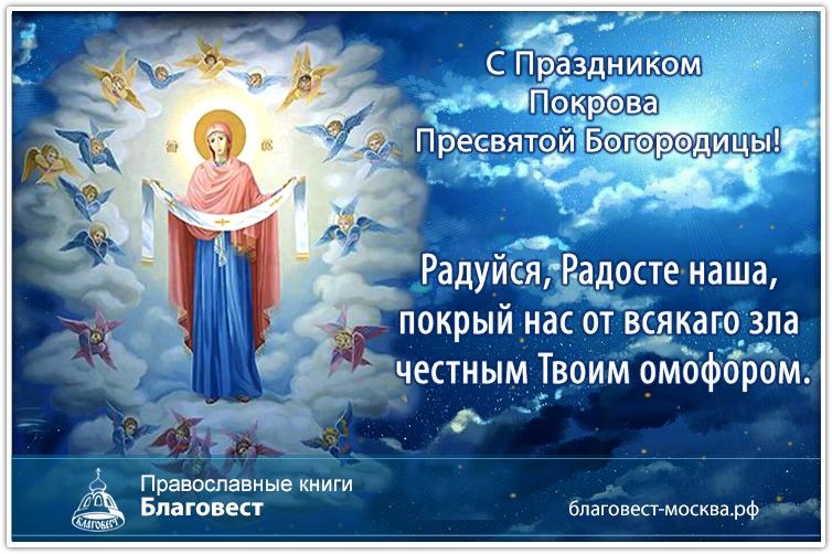 Радуйся радосте наша открытка