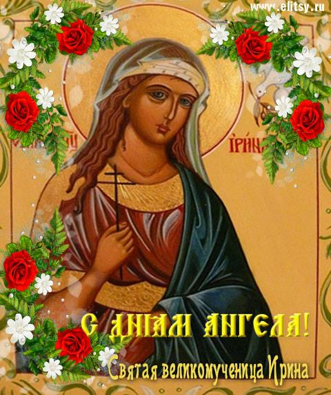 День ангела ирины картинки, раскраска для