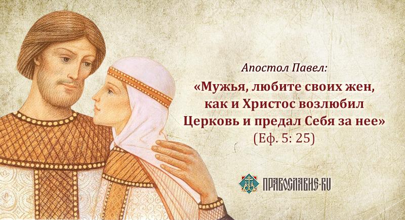 Православная жена покорна мужу секс могу