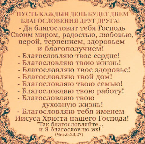 Открытки благословения святой божественной любви, открытки