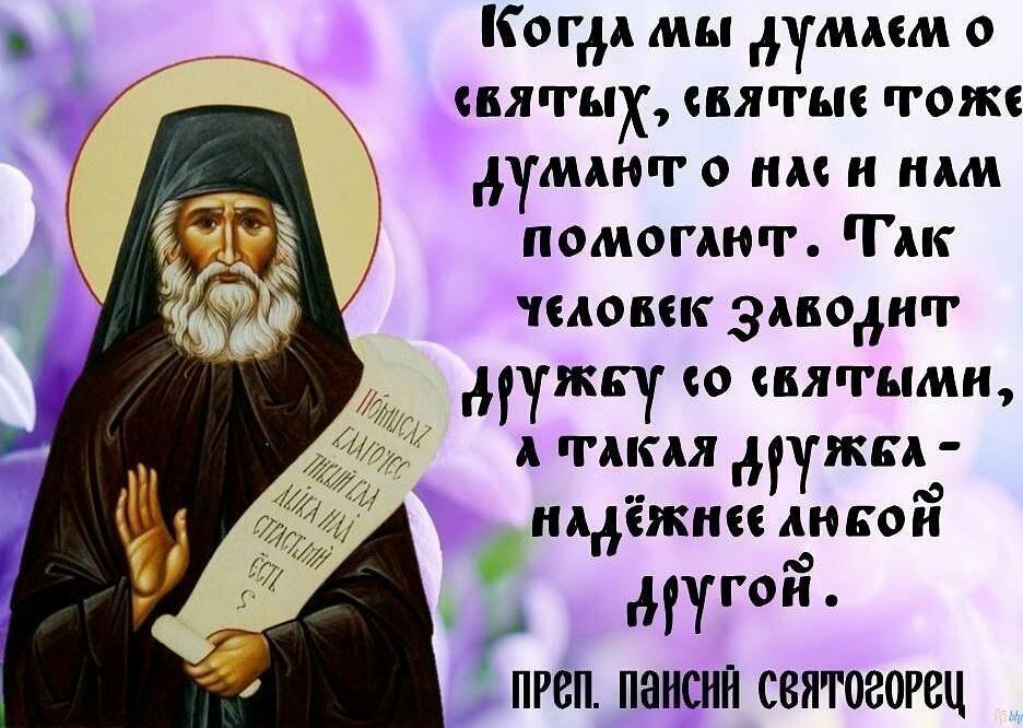изречения святых отцов и учителей церкви картинки