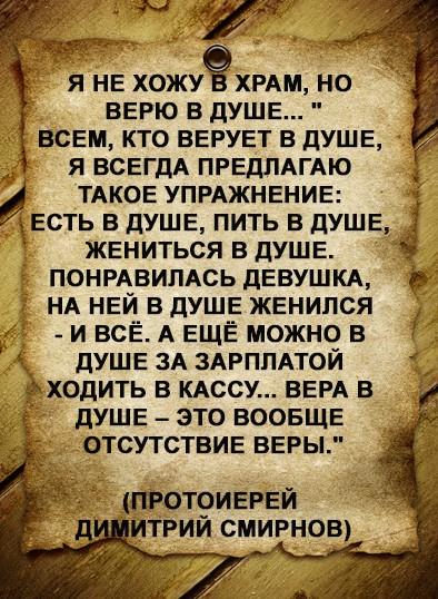 православие если на душе обида большинстве случаев, чучело