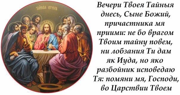 Поздравление со святым причастием
