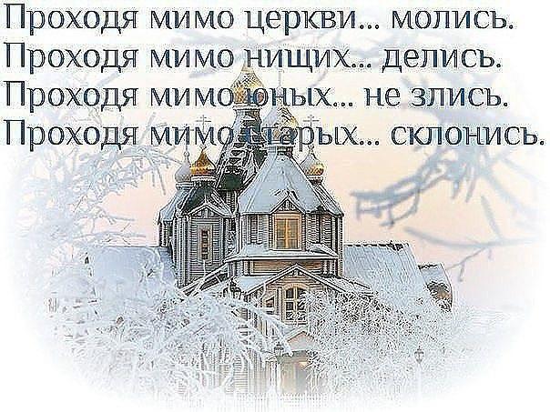 Православные стихи в картинках