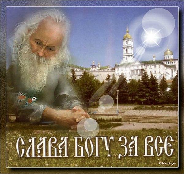 Картинка православная спасибо