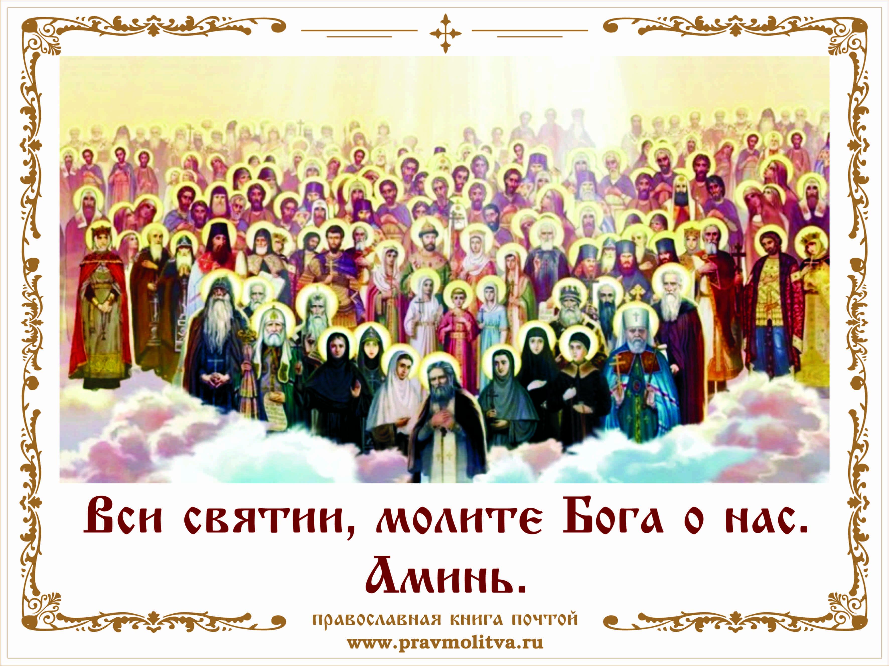 поздравление с праздником всех святых в земле русской просиявших едете