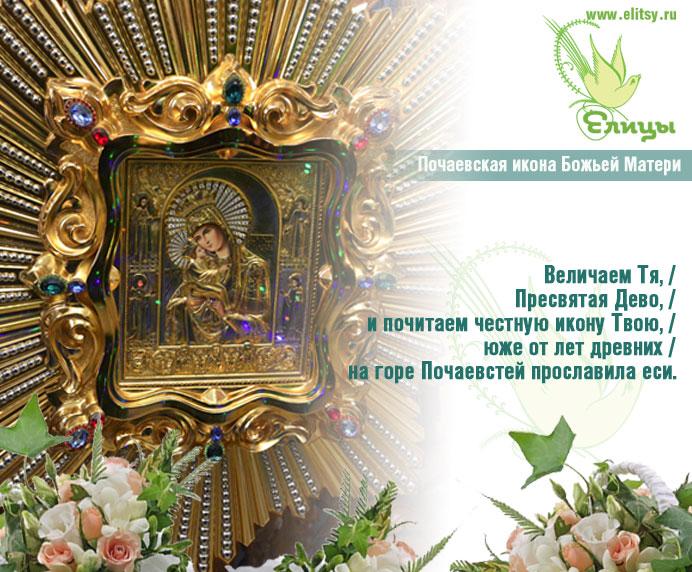 Поздравление с почаевской божией матери