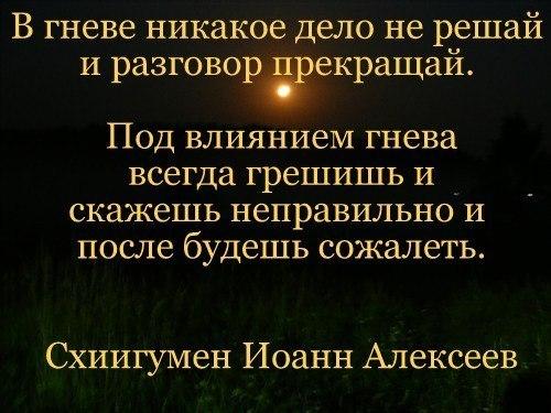 Раздражительность православие