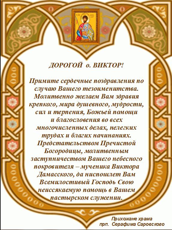 Поздравить настоятеля храма с днем рождения своими словами