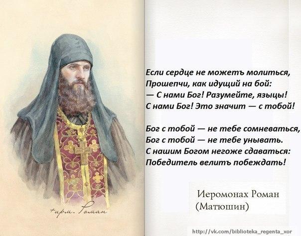 Стихи про священнослужителей