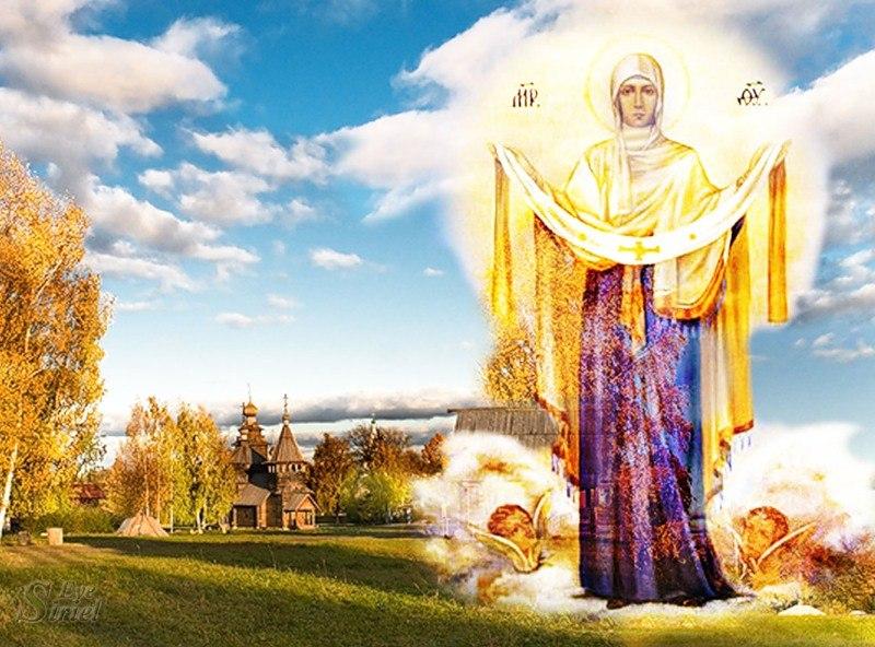 Делать, открытка з святом покрови