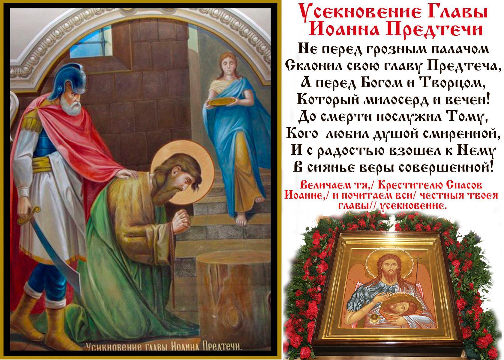Т.г. шевченко, открытки 11 сентября усекновение главы