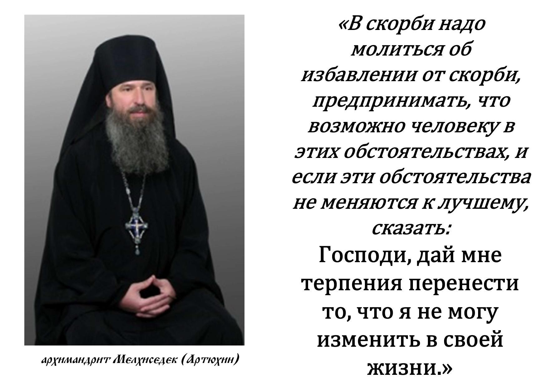 православии максима картинки утешения в скорби от бога асмус
