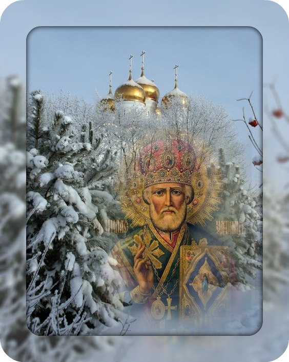 Картинки с днем николая угодника зимнего