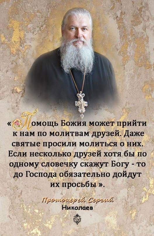 Просим ваших молитв картинки