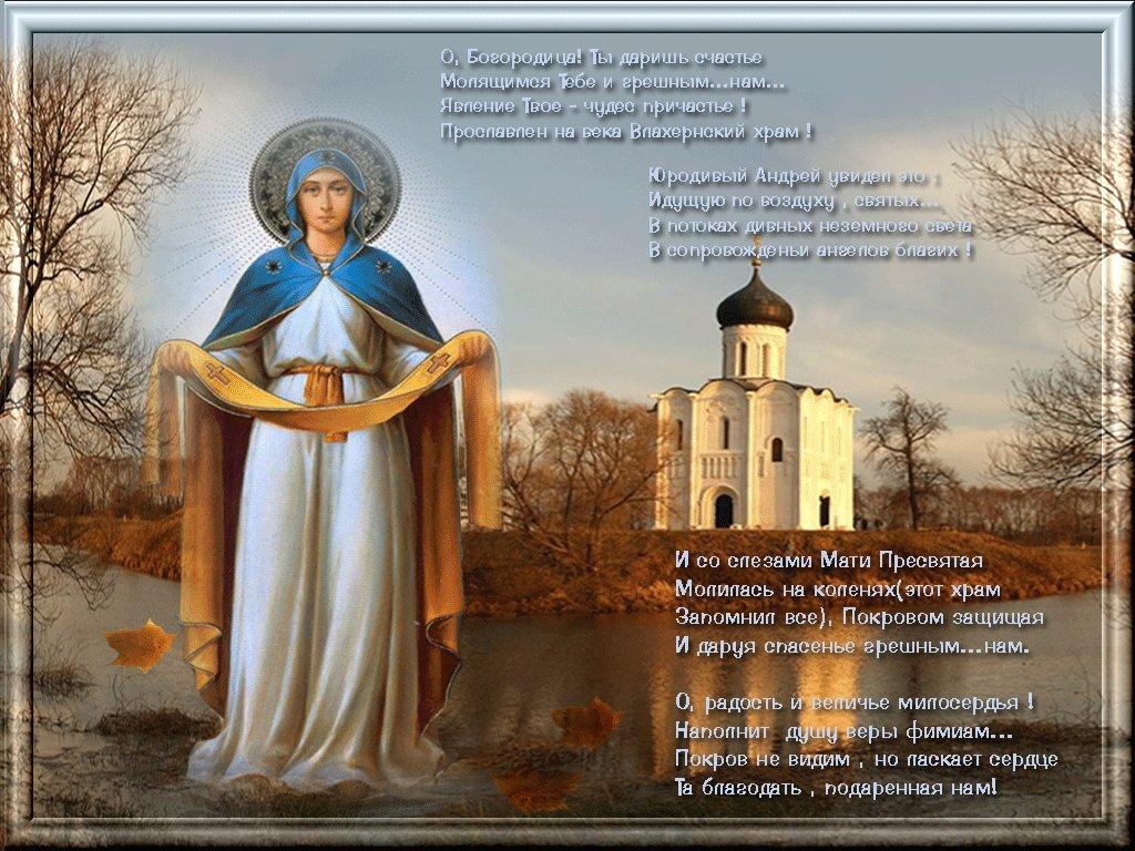 Рисунки открытку, поздравления покрова пресвятой богородицы открытки