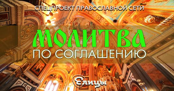Елицы - православная социальная сеть
